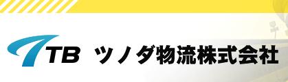 ツノダ物流 株式会社